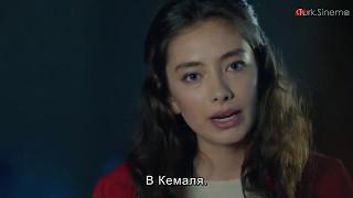 Черная Любовь 68 серия анонс на русском (субтитры)