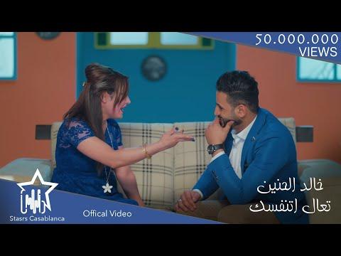 خالد الحنين - تعال اتنفسك (حصرياً) | 2017 | (Khaled Al Haneen - Teal Atnfsik (Exclusive