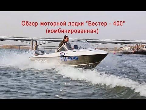 Российская моторная лодка