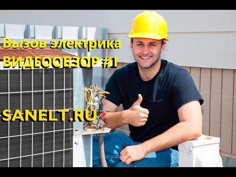 Подработка вакансии электрик сантехник [микс с видеообзоров] sanelt.ru
