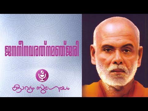 Jananeenavarathnamanjari-Sreenarayanaguru