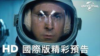 【登月先鋒】國際版精彩預告-10月26日 繼往開來 IMAX同步震撼登場