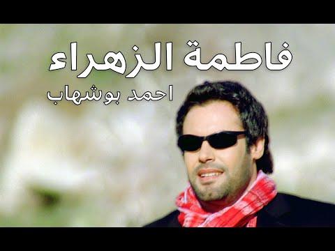 احمد بوشهاب - فاطمة الزهراء | fatma elzhraa - ahmedboshehab