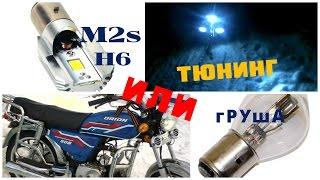 хороший свет на мопед ALPHA / лампочка M2s