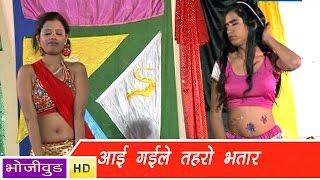 HD आईल गइलो तहरो  भतार - Aail Gailo Tahro Bhtar - Driver Ke Holi - Bhojpuri Hot Songs