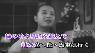 美空ひばり リンゴ園の少女(唄 美空ひばり) 作詞=藤浦洸 作曲=米山...