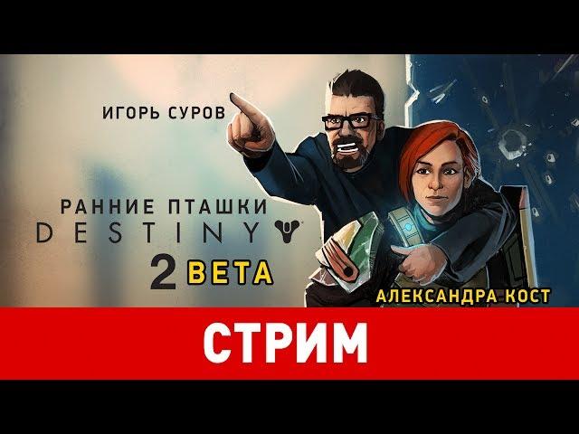 Destiny 2 (видео)