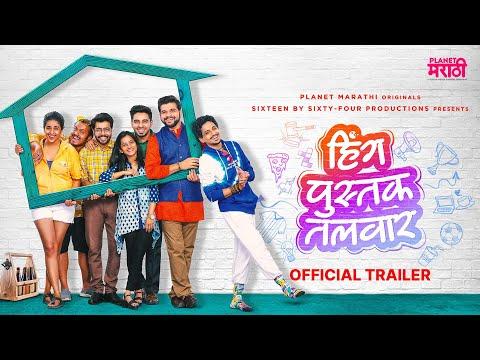 Hing Pustak Talwar [Official] Trailer OUT   Planet Marathi Originals   Akshay Bardapurkar