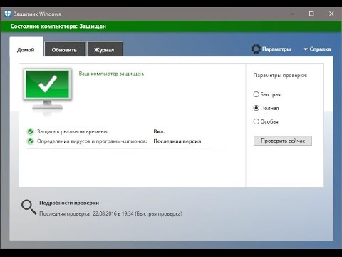 Тест Защитник Windows 10 (Defender) (краткая версия).