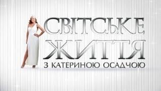 """""""Світське життя"""" за 20 січня 2013 року   Телеканал 1+1"""