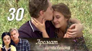 Аромат шиповника. 30 серия (2014) Мелодрама @ Русские сериалы