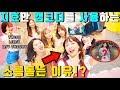 [트와이스 LIKEY 뮤비해석] 지효만 캠코더를 사용하는 소름돋는 이유!? TWICE 라이키 궁예 MV Theory l 수다쟁이쭌