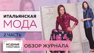 Итальянская мода. Обзор модного журнала Cadena. Часть 2. Многообразие платьев, юбок, брюк и блузок.