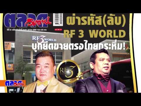 RF3 World พร้อมบุกยึดขายตรงไทย part 1- ตลาดวิเคราะห์