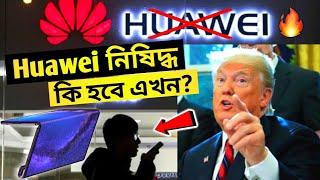 Huawei ব্যবহার করতে পারবে না Android OS   Huawei User এখন কি করবে? Huawei Ban - Why?