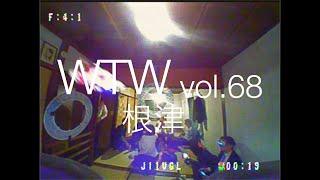 WTW vol.68 in 根津
