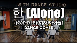 [kpop] kpop Class 『 (G)I-DLE((여자)아이들) _ HANN (Alone)(한(一)) 』