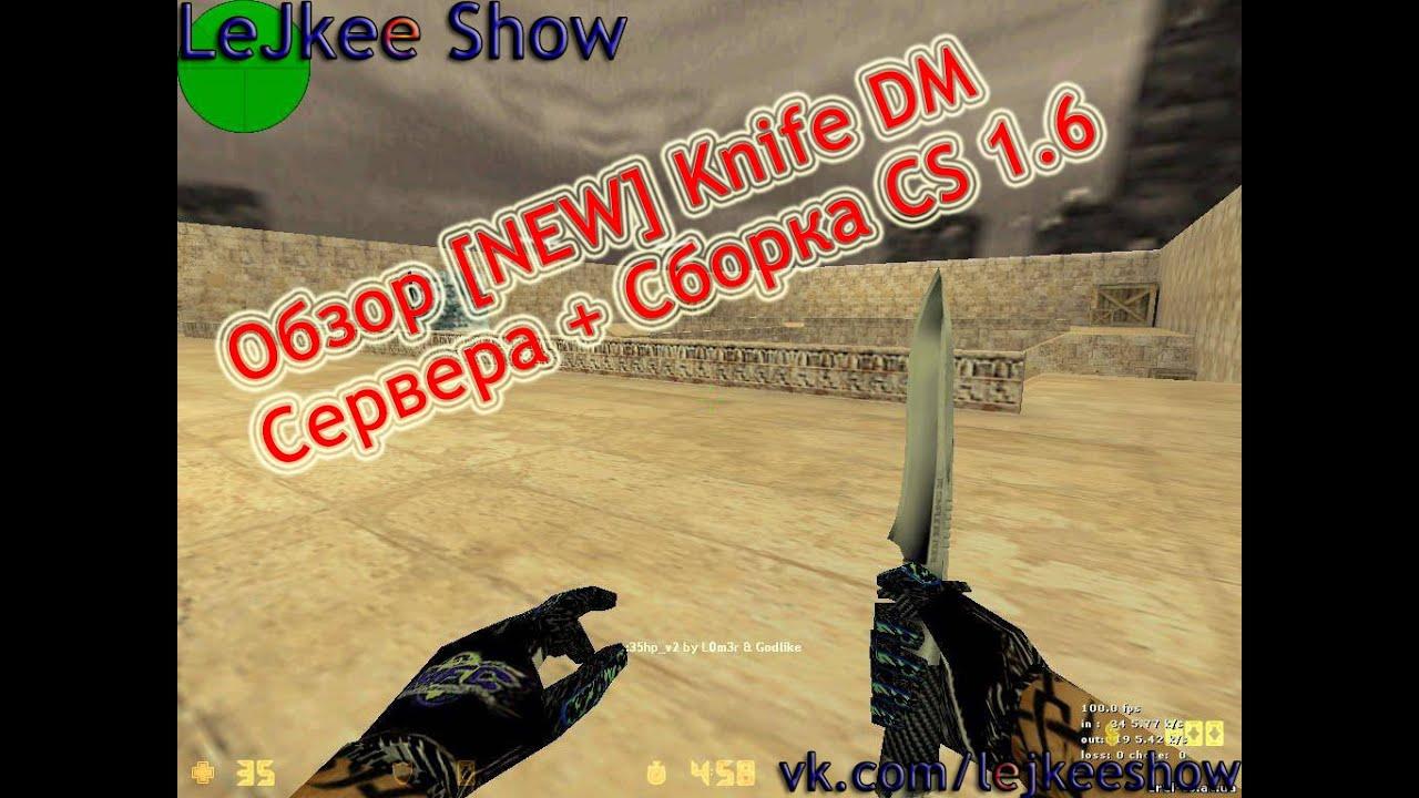 Knife dm сервер скачать готовый
