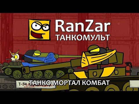 Танкомульт: Танко Мортал Комбат. Рандомные Зарисовки.