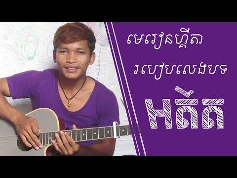 """របៀបលេងបទ""""អតីត""""_how to play Adet- guitar tutorial"""
