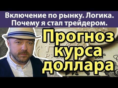 ПОЧЕМУ Я СТАЛ ТРЕЙДЕРОМ. В шоке от донатов. Прогноз курса доллара рубля валюты ртс нефть на 2019.