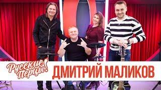 Дмитрий Маликов в утреннем шоу «Русские Перцы»