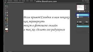 Как сделать текст радужным и перевернуть его в Фотошопе онлайн