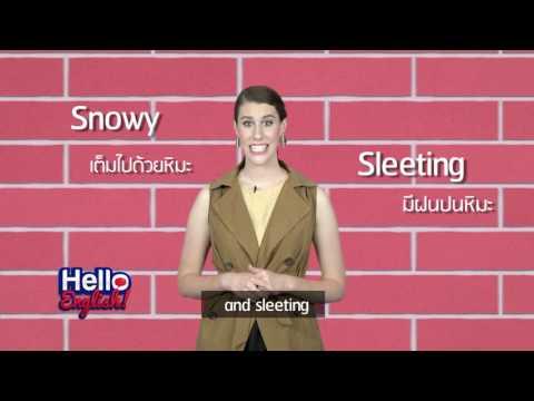 Hello English! - DifferentTypes of Weather (คำศัพท์เกี่ยวกับสภาพภูมิอากาศ)