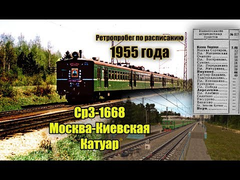 Trainz: Ср3-1668 и ретропробег Москва — Катуар (Лесной Городок) по графику 1955 года.