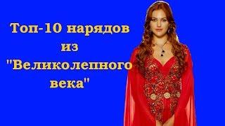 Топ-10 нарядов из сериала «Великолепный век»