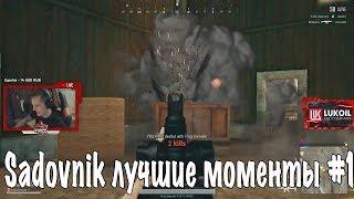 Sadovnik лучшие моменты #1