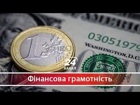 Финансовая грамотность. Почему в Украине стремительно меняется курс валюты