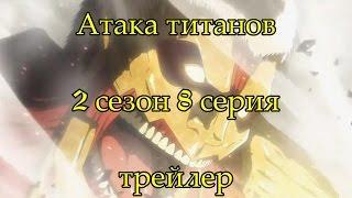видео атака титанов сезон серия