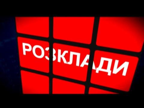 телеканал р1: Розклади (випуск від 11.12.20)