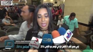 بالفيديو| عن سباق عيد الأضحى.. إيمي سمير غانم: مش بنافس أختي