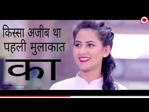 Jhanjhariya Uski Chank Gayi BEAUTIFUL VIDEO SONG