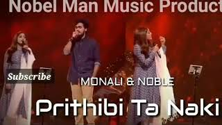 Prithibi Ta Naki Choto Hote Hote -Cover By Noble Man|| Nobel Man Music Production mp3 song download