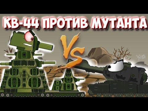 КВ-44 против МУТАНТА.Мультики про танки.