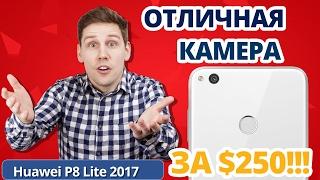 Кому СМАРТФОН с ОТЛИЧНОЙ КАМЕРОЙ? ➔ Обзор смартфона HUAWEI P8 Lite 2017(Цена, отзывы и характеристики: ✓ Huawei P8 Lite 2017 White — https://f.ua/huawei/p8-lite-2017-white.html ✓ Huawei P8 Lite 2017 Black ..., 2017-02-16T16:24:54.000Z)