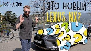 Тест-Драйв Нового Lexus Nx. А Он Точно Новый?