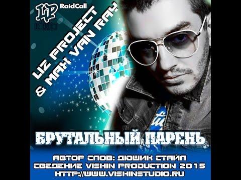 LIZ project & Max van Ray – Брутальный Парень (Master VishinStudio 2015)