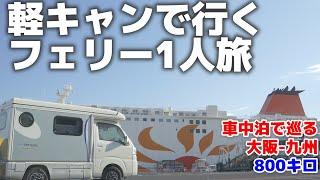 軽キャンピングカーで行くフェリー車中泊旅がロマンの塊だった。大阪から本土最南端へ