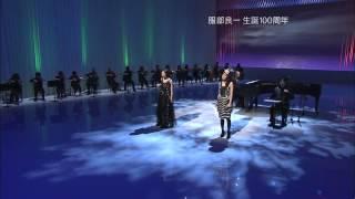2007.10.6 松浦亜弥+一青窈. 蘇州夜曲 作詞:西条八十作曲:服部良一歌:...