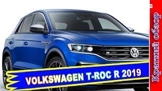 Авто обзор - Volkswagen T-ROC R 2019 – Фольксваген Т-РОК C 300-Сильным Мотором