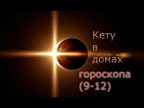 Кету в домах гороскопа (9-12).Ведическая астрология.