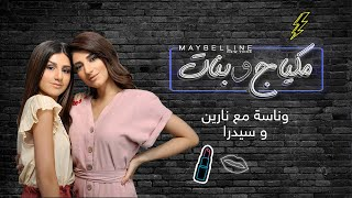 Maybelline New York x Narin