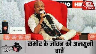 #SahityaAajtak19 के मंच पर गीतकार समीर के जीवन की अनसुनी बातें