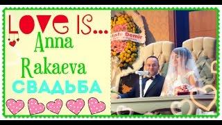 LOVE is... Свадьба Анны Ракаевой
