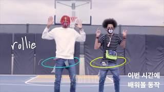 Ayo & Teo의 'Rolex' 댄스 교실 (1탄) Video