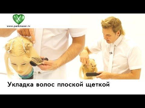 Вячеслав дюденко видео уроки укладки